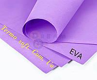 Цветные листы EVA 3075 (вспененный этиленвинилацетат, ЭВА, фоамиран, фоам) цветной, листовой 2мм.ФИОЛЕТОВЫЙ.
