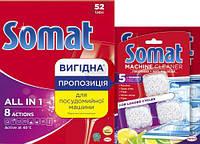 Набор для ПММ Somat Стартовый пакет Все в 1