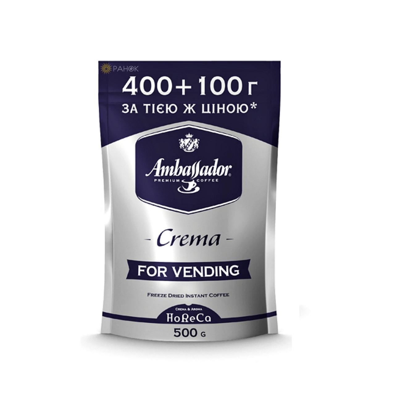 Кофе растворимый Ambassador Crema, 500 г. (Натуральный сублимированный)