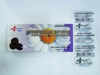 Активированный уголь с ромашкой и календулой, таблетки 0,25 г №10