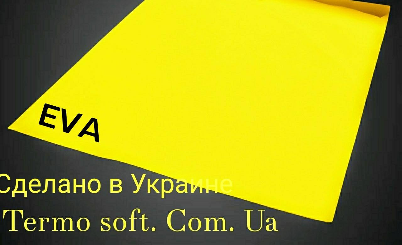 Фоамиран для цветов . Цветные листы EVA 3075 ( ЭВА, фоамиран, фоам) цветной, листовой 2мм.ЖЕЛТЫЙ