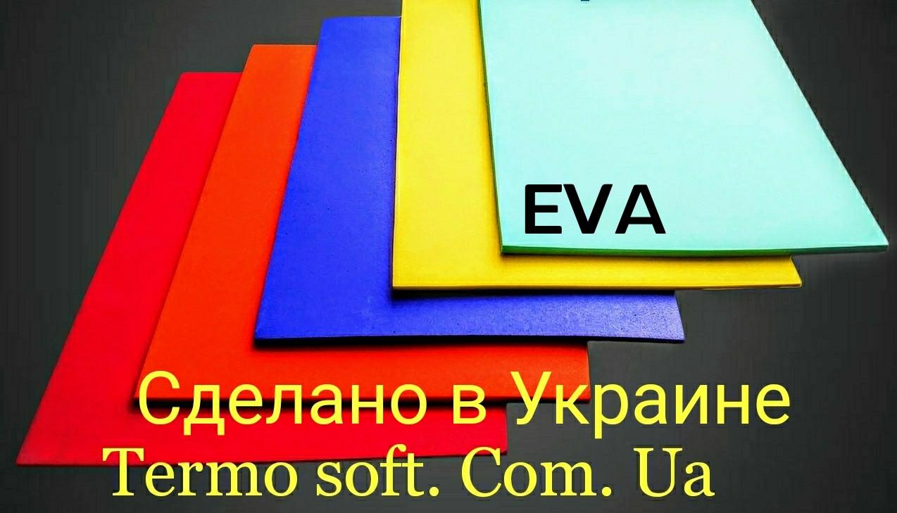 Фоамиран для изготовления цветов. EVA 3075 ( ЭВА, фоамиран, фоам) цветной, листовой 3мм.