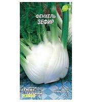 Зефир 1 гр. фенхель Семена Украины