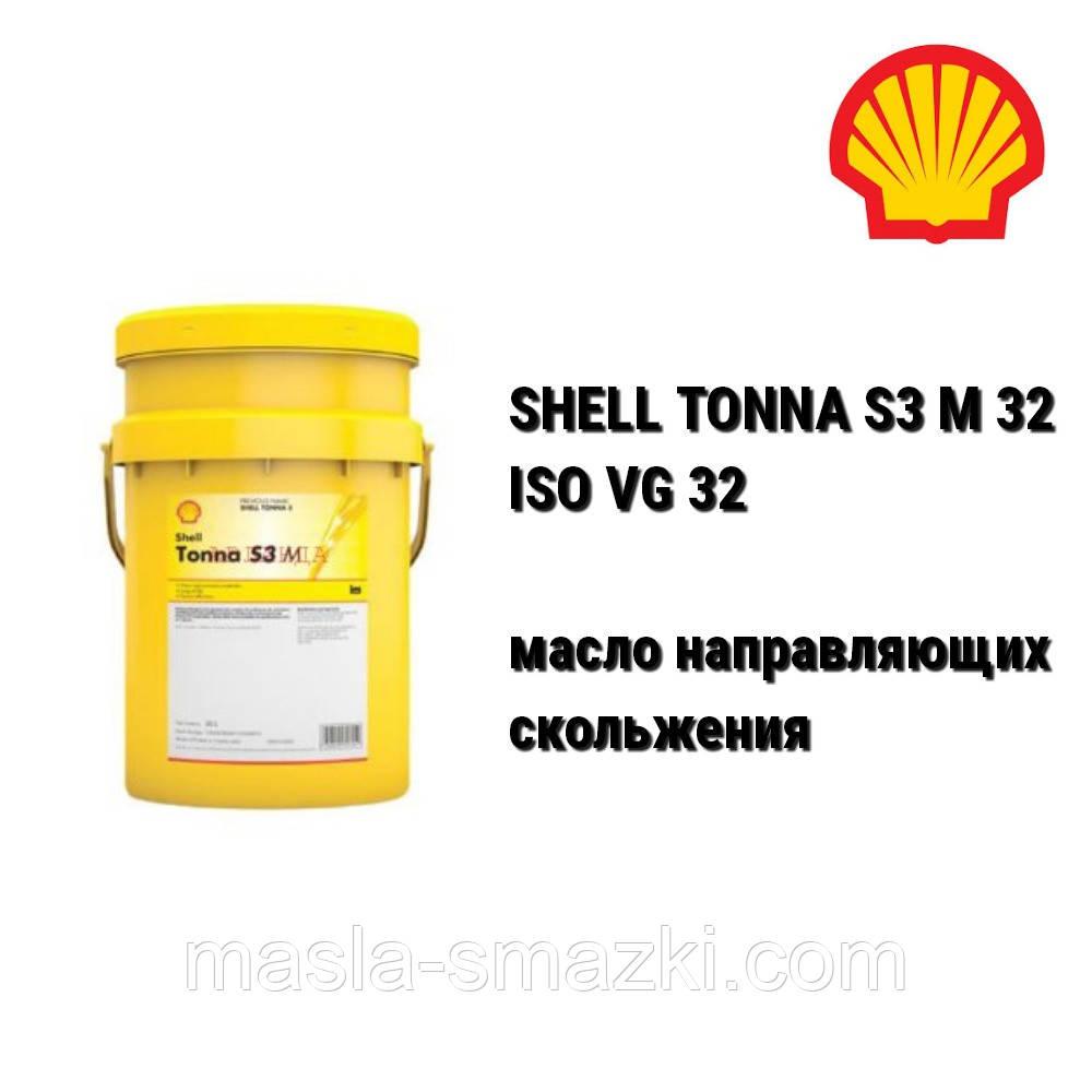 SHELL масло направляющих скольжения TONNA S3 M 32 (ISO 32) DIN 51502 CGLP - 20 л