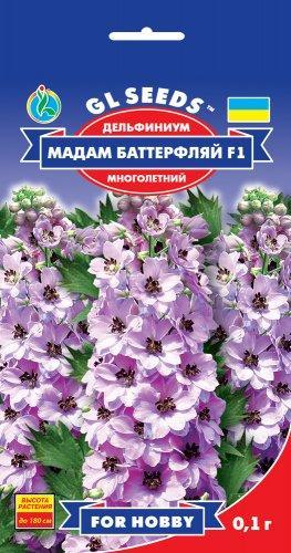 Семена Дельфиниум Мадам Баттерфляй (многолетник)