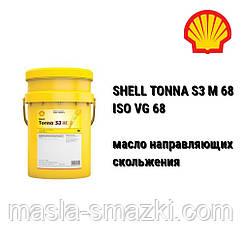 SHELL масло направляющих скольжения TONNA S3 M 68 (ISO 68) DIN 51502 CGLP