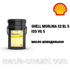 SHELL масло шпиндельное MORLINA S2 BL 5 (ISO VG 5) для шпинделей станков ЧПУ