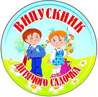 Значок на выпускной в детский сад