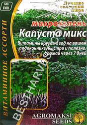 Семена на микрозелень «Капуста» смесь 10 г