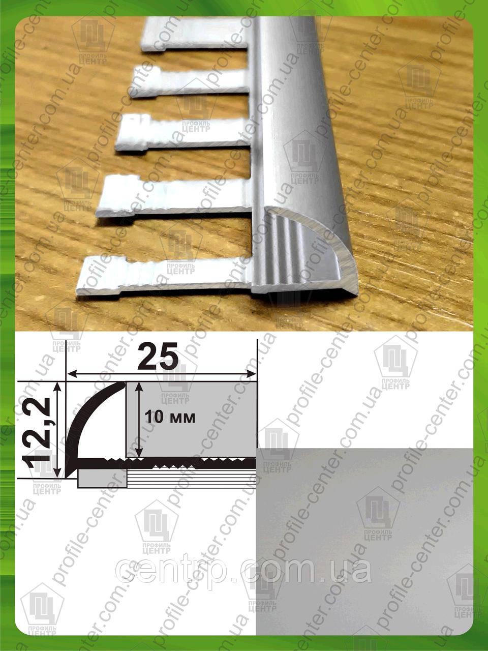 Гибкий наружный угол для плитки 9 мм L-2.7м. НАП 10 Г