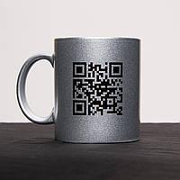 Оригинальная Чашка QR-code серая с перламутром