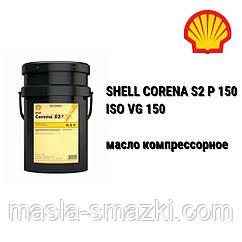 SHELL масло компрессорное CORENA S2 P 150 / Shell Corena P 150