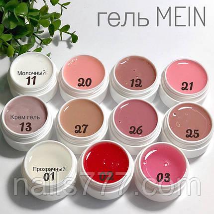 Гель для ногтей Нежно Розовый MEIN № 20, 15мл, фото 2
