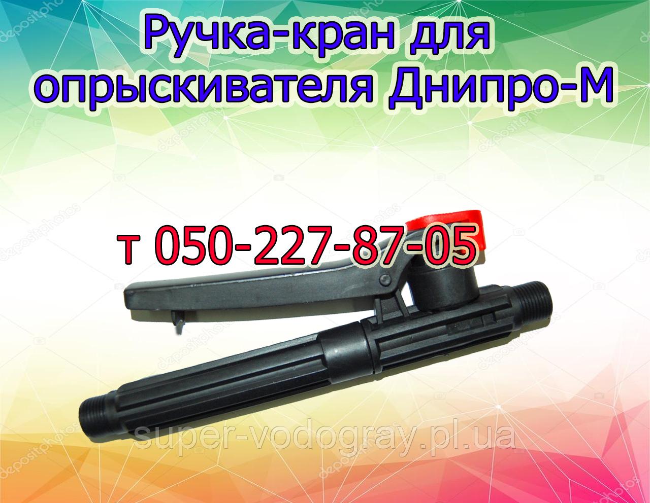 Ручка-кран для акумуляторного обприскувача Дніпро-М