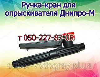 Ручка-кран для аккумуляторного опрыскивателя Днипро-М