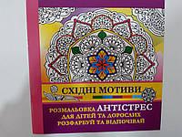 Бамбук Раскраска Антистрес/Восточный мотив