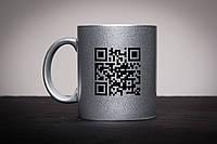 Оригинальная Чашка QR-code с Вашим логотипом
