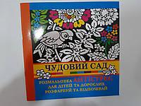 Бамбук Раскраска Антистрес/Сад