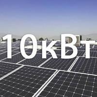Сетевая система на Солнечных Батареях Risen , 10кВт, 380В,