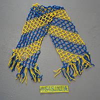 Футбольний шарф футбольного вболівальника України плетений