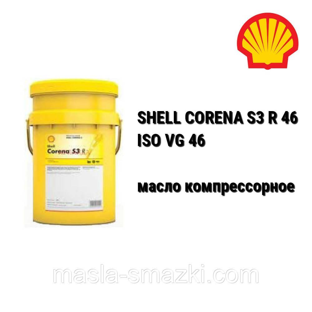 SHELL масло компрессорное CORENA S3 R 46 / Shell Corena S 46 олива компресорна - 20 л