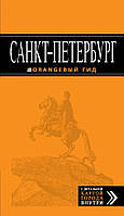 Санкт-Петербург: путеводитель + карта. 8-е изд., испр. и доп