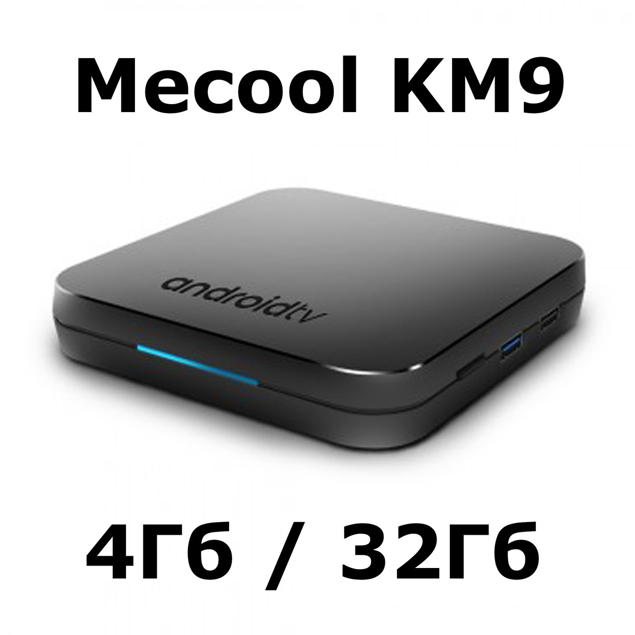 1e318d94eef794 Mecool KM9 4/32 | S905X2 | DDR4 | Смарт ТВ Приставка | Android 8.1 ...