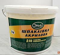 Шпатлевка акриловая Д 60 Эльф, 17кг