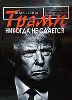 """""""Трамп никогда не сдается""""- Трамп Дональд"""