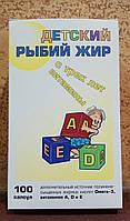 Рыбий жир Детский с 3-х лет, омега 3, витамины: A, D, E, иммунитет, обмен веществ, 100 капсул, фото 1