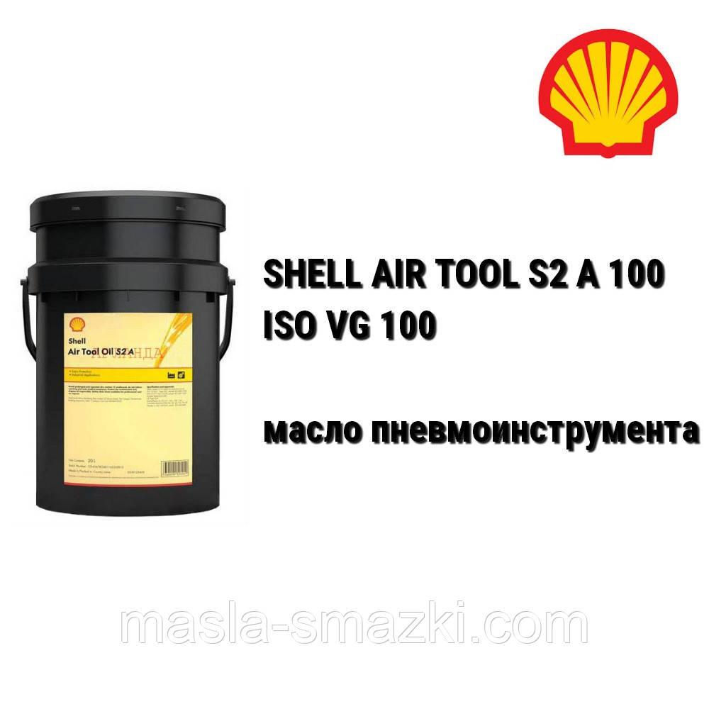 SHELL масло пневмоинструмента AIR TOOL S2 A 100 / Shell Torcula 100 - 20 л