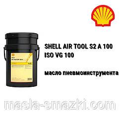 SHELL масло пневмоинструмента AIR TOOL S2 A 100 / Shell Torcula 100