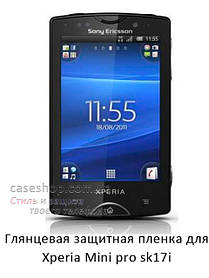 Глянцевая защитная пленка для Sony Ericsson Xperia mini pro sk17i