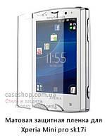 Матовая защитная пленка для Sony Ericsson Xperia mini pro sk17i