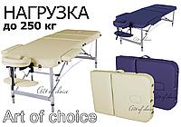 Складной массажный стол Art of choice LEO Comfort Бежевый