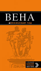 Вена: путеводитель. 4-е изд., испр. и доп.