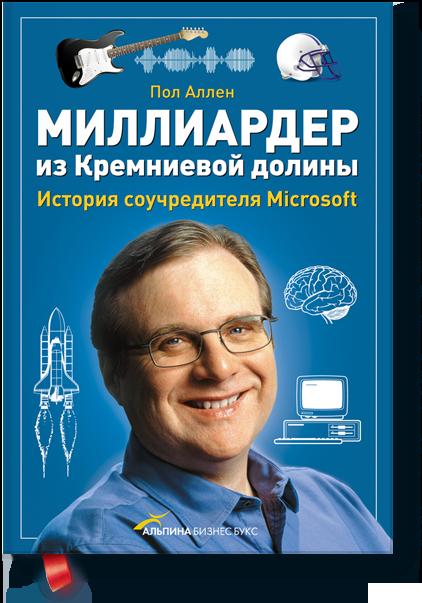 Пол Аллен: Миллиардер из Кремниевой долины. История соучредителя Microsoft