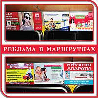 Реклама в маршрутках - маршрутных автобусах, Черкассы
