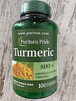 Куркума PURITAN'S PRIDE Turmeric Curcumin, фото 1