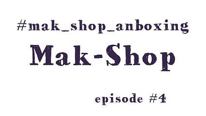 Новый эпизод нашей рубрики #mak_shop_anboxing // Ep#4