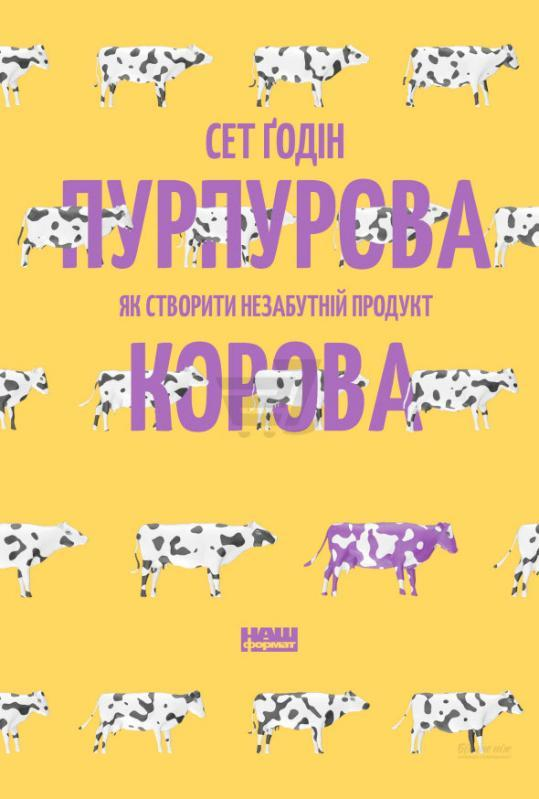Книга Пурпурова корова Як створити незабутній продукт Сет Годінг