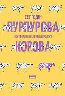 Книга Пурпурова корова Як створити незабутній продукт Сет Годінг, фото 1