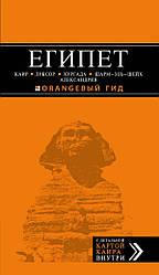 Путеводитель ЕГИПЕТ: Каир, Луксор, Хургада, Шарм-эль-Шейх, Александрия