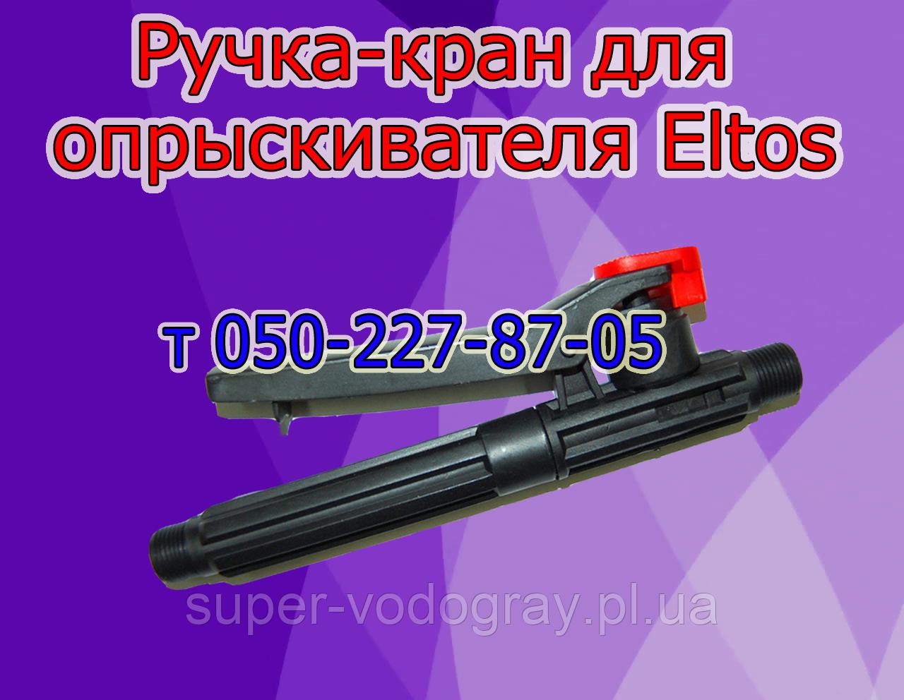 Ручка-кран для опрыскивателя Eltos