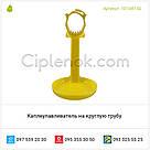 Каплеулавливатель на круглую трубу, фото 2