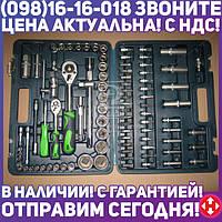 ⭐⭐⭐⭐⭐ Набор инструментов 94 ед., CR-V <ARMER>  ARM-B0019