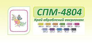 СПМ-4804 . Рушник для вишивки бісером на Пасху