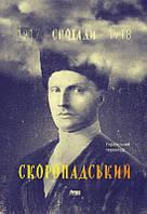 Книга Спогади Скоропадський Павло Петрович