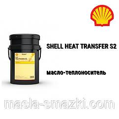 SHELL масло-теплоноситель HEAT TTRANSFER Oil S2 /Shell Thermia B - 20 л