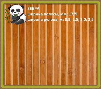 """Бамбуковые обои """"Зебра коричневая 1+1"""""""